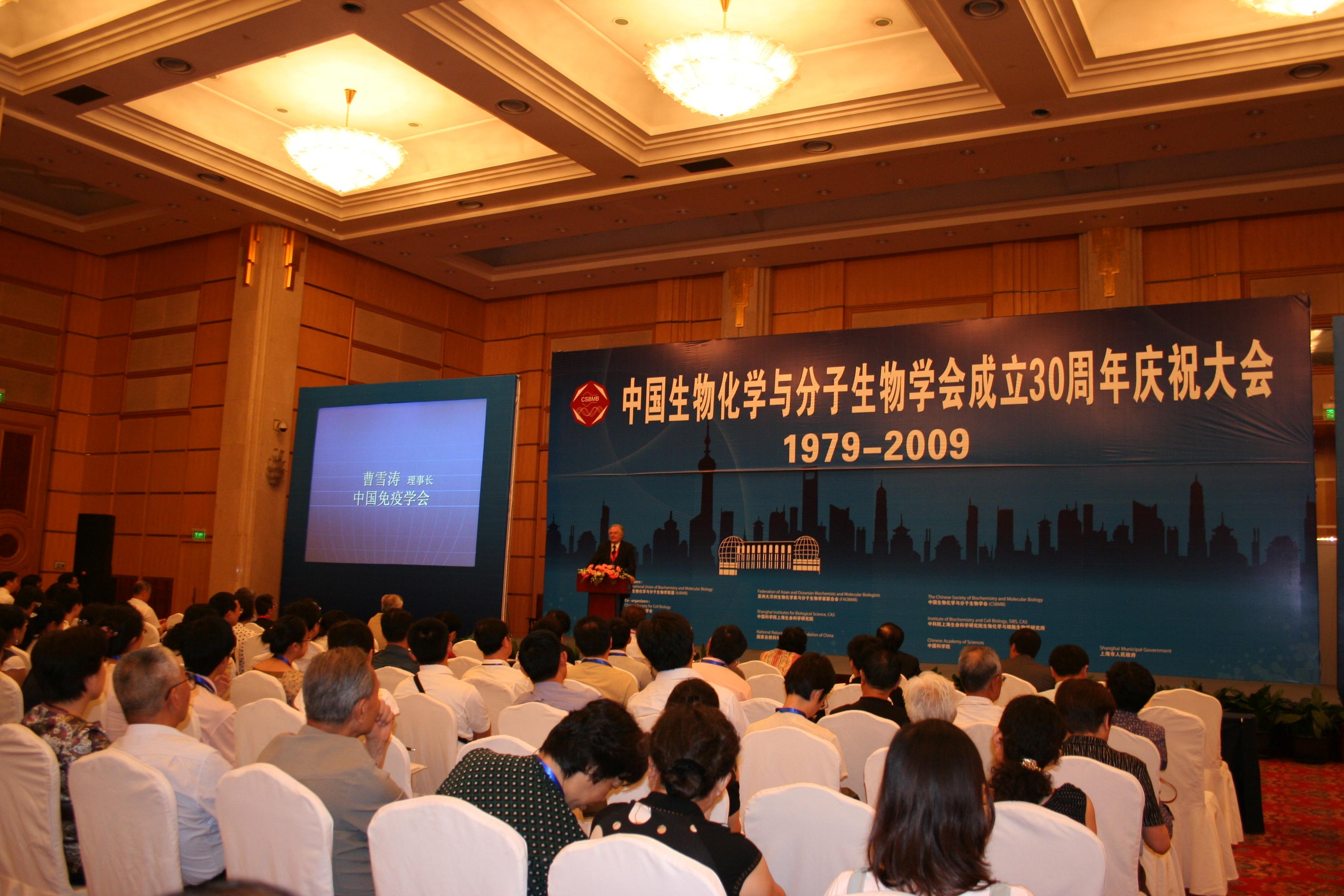 中国生物化学与分子生物学学会